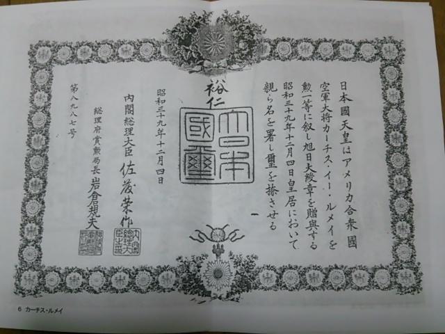 【納得いかない方はRTを】東京大空襲の民間人殺戮戦術を立案・指揮したルメイ司令官に対し、日本国は勲章を授与しています。画像は天皇と佐藤首相の印鑑が押された旭日大授章の証書。授章の理由は航空自衛隊の立ち上げにルメイが助力したからだと。 http://t.co/G5qYkPlvmY