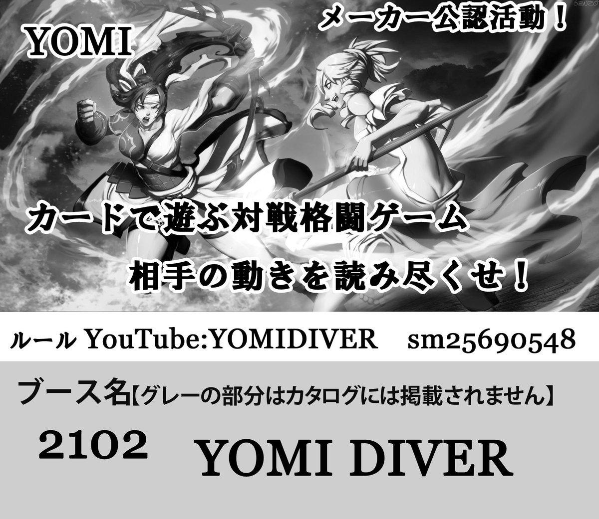 2015年5月5日、 #ゲームマーケット 春東京にて『YOMI DIVER』名義で参加します!対戦格闘カードゲーム『YOMI』をトコトン楽しもう!勿論新版セットも予約中心に販売しますよ!フリープレイもショッピングも楽しんでください! http://t.co/Kk2G3f45pL