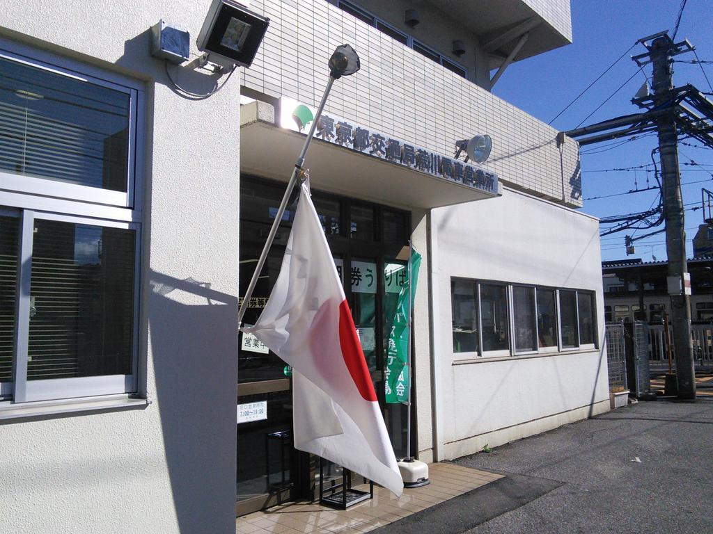 東京大空襲から今日で70年。都電荒川電車営業所も今日は半旗を掲げています。 http://t.co/gfHnecfKQW