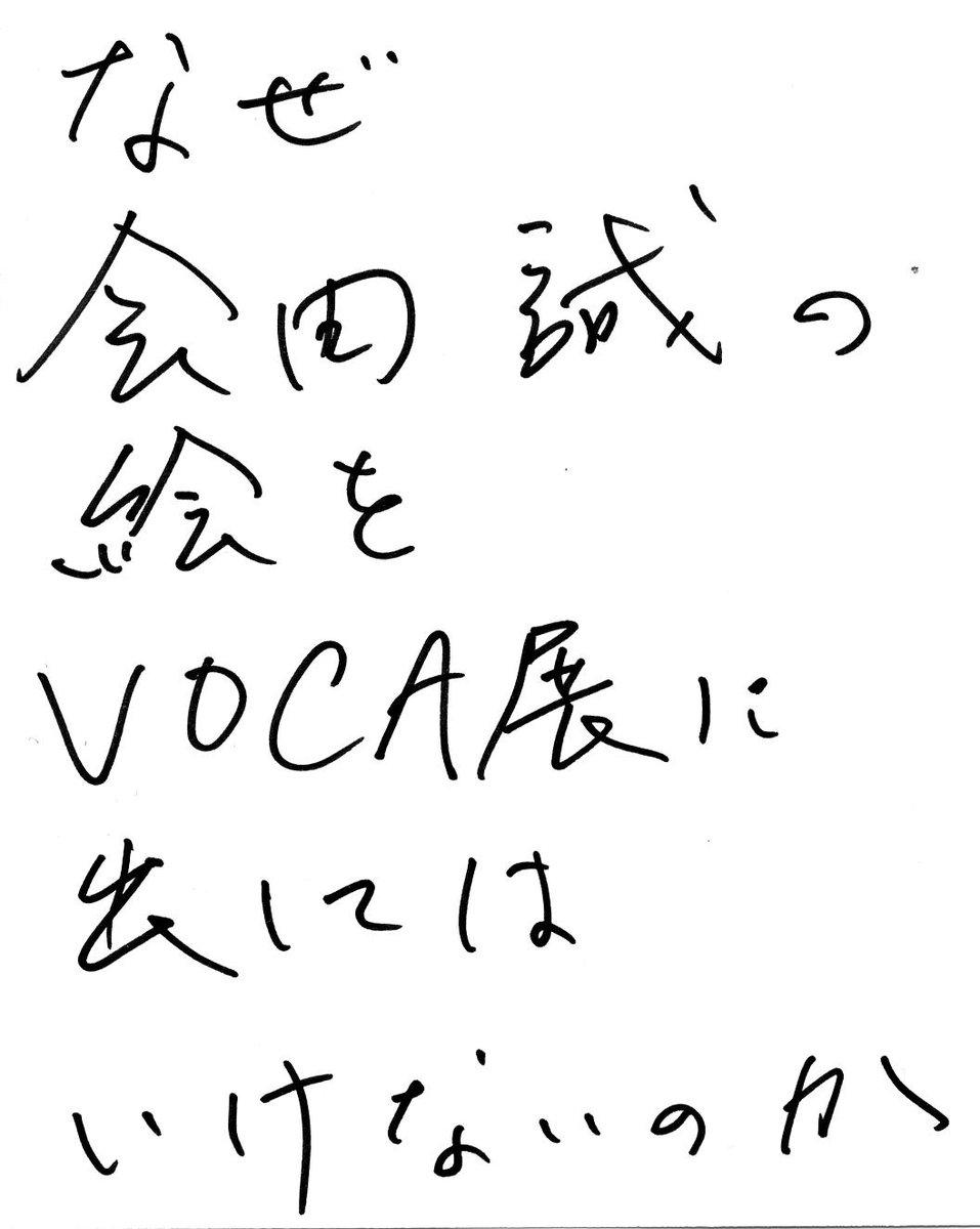 この機会に本を作りました。会場のショップで買えます。  タイトル:なぜ会田誠の絵をVOCA展に出してはいけないのか 編集:奥村雄樹 題字:会田誠 発行:MISAKO & ROSEN 判型:A4(本文12ページ) 値段:1000円 http://t.co/hdY64CXplN