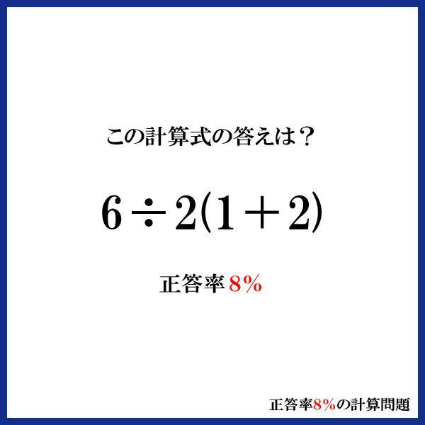 6÷2(1+2)=1 or 9 ...