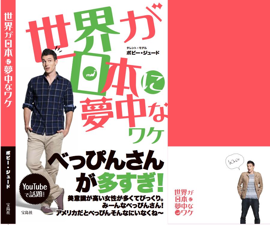 私の本、『世界が日本に夢中なワケ』 @AmazonJP で予約注文できます!リンクはこちらです: http://t.co/NcDMmiMZWG リツイート、お願い致します! http://t.co/TNDOYpk99j