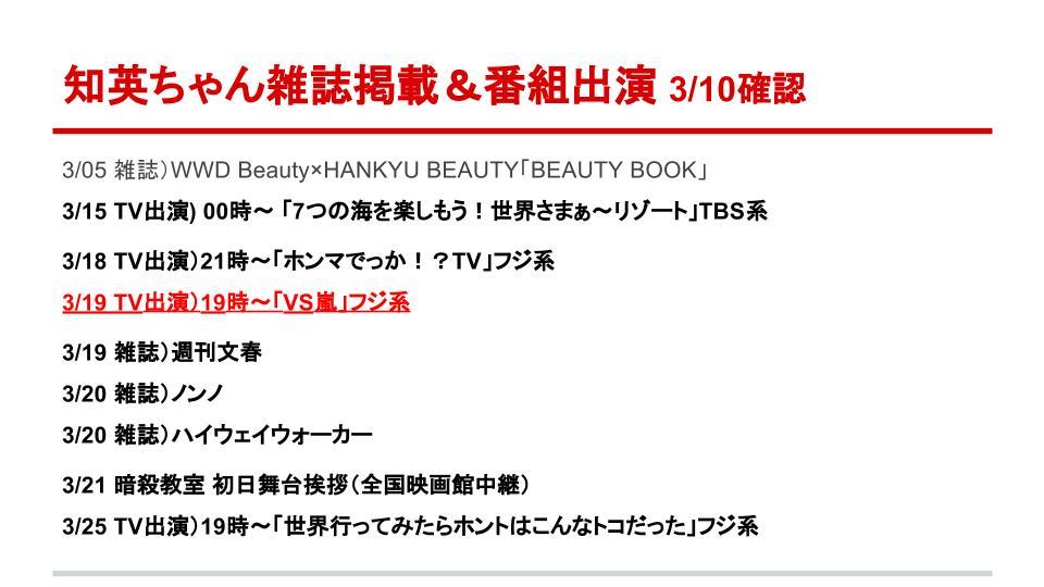 知英ちゃん3月スケジュール 本日にVS嵐に暗殺教室チームで参加することがわかりました。 添付に3月スケジュールを添付します。 #知英 http://t.co/SNTZoEcF0W