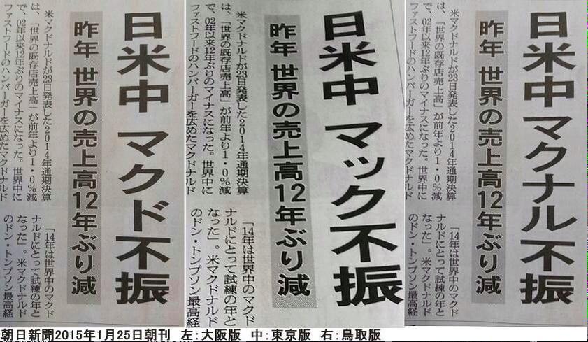 """マクナルって何?! """"@skdwm: 左から順に大阪、東京、鳥取版らしい http://t.co/N3w0bAu2Lk"""""""