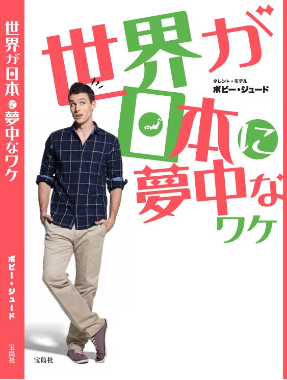 皆さん、お待たせしました。 ビッグな お知らせです。 3月18日に 全国の本屋で 私の本、 『世界が日本に夢中なワケ』が 発売開始! 文化の違い、エピソード、イラスト、ダジャレ等 とても私らしい一冊になっています。是非、ご購入下さい! http://t.co/XtIqI35FKo