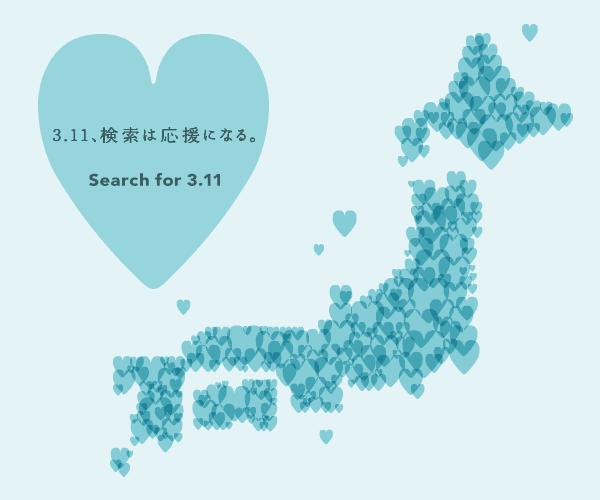 【3.11、検索は応援になります】  ヤフーで「3.11」と検索された方おひとりにつき10円を、Yahoo!検索から被災地を支援する団体へ寄付するという、一日限定の企画を実施しています。 http://t.co/ryRB4WyZNT http://t.co/rR1rSh6jKY