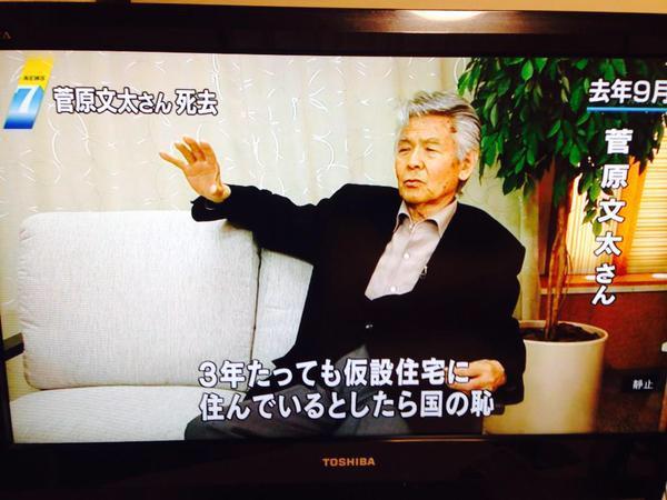 菅原文太さんは「3年たっても仮設住宅に 住んでいるとしたら国の恥」と言ってた。今日で4年。恥ずかしい首相はさっさと辞めてほしい。 http://t.co/47gVhrsuKI