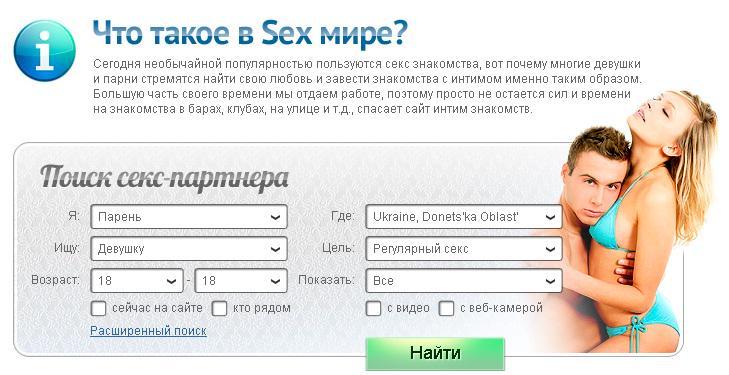 Сайты порно для знакомства