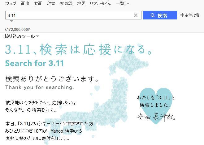 【今日3月11日で東日本大震災から4年】 Yahoo!検索で「3.11」とキーワードで検索していただくと、おひとりにつき10円が東北復興支援に寄付されます。 ■3.11、検索は応援になる。 http://t.co/yYSfbgrLJs http://t.co/eJyh0TFrao