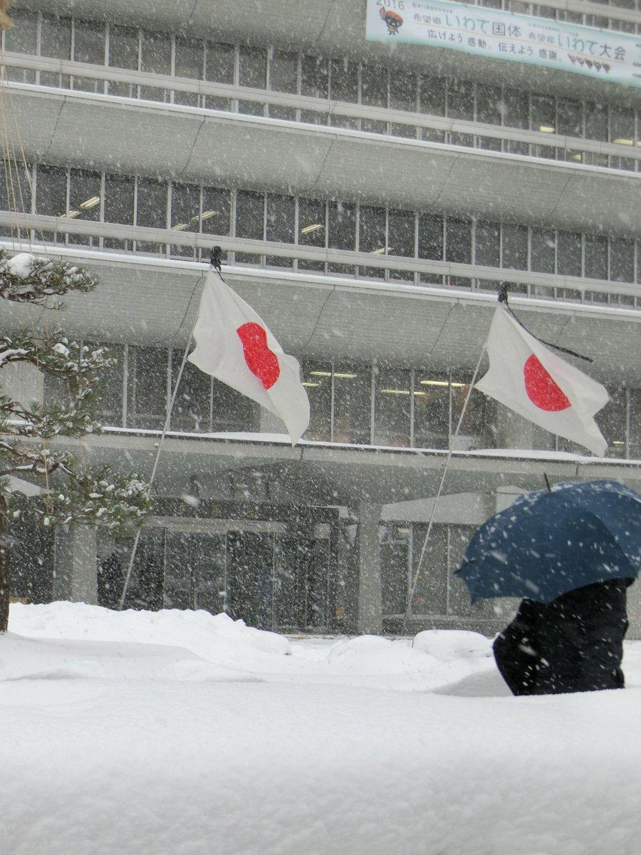 雪の中の弔旗 岩手県庁 http://t.co/TDJziDmUWC