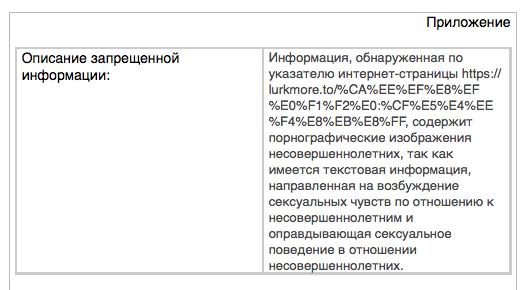 С ночи Роскомнадзор блокирует Лурк за изображения педофилии В ТЕКСТОВОМ ФАЙЛЕ. Нет, мы не шутим. Они тоже. http://t.co/lAiFAlfzFs