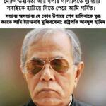 RT @Anti_Hasina: #SaveBangladesh from this spineless President Abdul Hamid. #AntiAutocracy http://t.co/7eNidLWleC