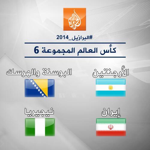 هذه هي منتخبات المجموعة السادسة ل- #كأس_العالم. #البرازيل_2014 http://t.co/7ElUMKLxll