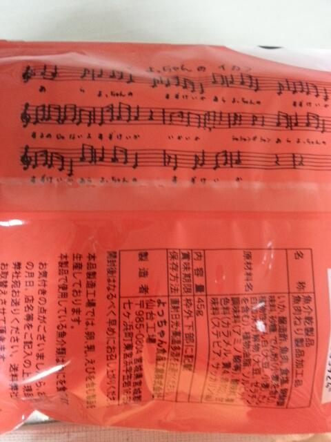 「よっちゃんいか」って、宮城県で作られていたのね!しかも歌があるなんて、知らなかった…。 http://t.co/PF9MurnxY9