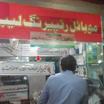 RT @Razarumi: Apartheid? Ahmadis warned not to enter a shop in #Pakistan http://t.co/UcH267e6Dr v @Ali_Abbas_Zaidi