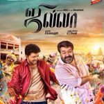 RT @immancomposer: #Jilla music releasing soon..Praise God! http://t.co/M3LAc2LuDz