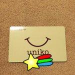 131127 ユニーの電子マネー「ユニコ」1