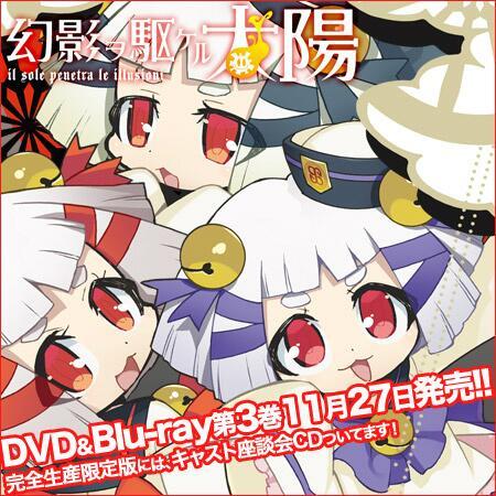 ブログ更新〜!『Blu-ray&DVD「幻影ヲ駆ケル太陽」第3巻発売!』  #geneitaiyo
