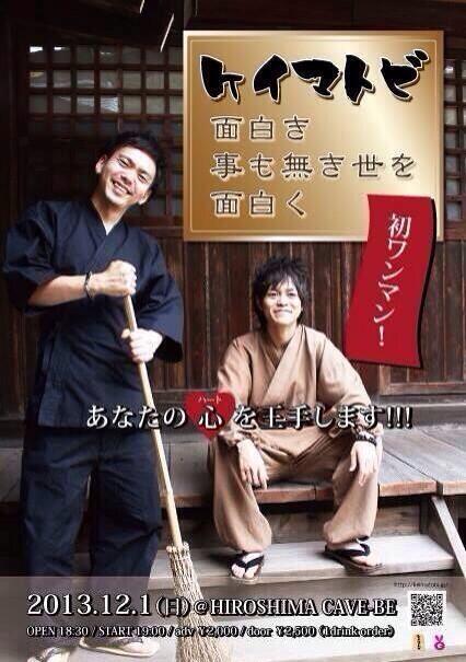 【告知!!!!!】 明日広島CAVE-BEであるケイマトビ兄さんのワンマンでドラム叩きまーすヽ(*'▽'*)ノ♡  お時間ある方は是非遊びきてくださいねー! http://t.co/OAXKA5OMQP