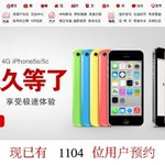 China Mobile Subsidiary Opens up Reservation System for the iPhone 5S and 5C http://t.co/24xFsGtMSe http://t.co/Ch6SpIVbhD