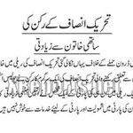 #PTI woman worker was molested and raped by her own party colleague | #PPP #PMLN #MQM #JI | http://t.co/DnuSPHcRdc