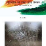 My book (7th print) on Communal Violence bill http://t.co/r5MELCITmu