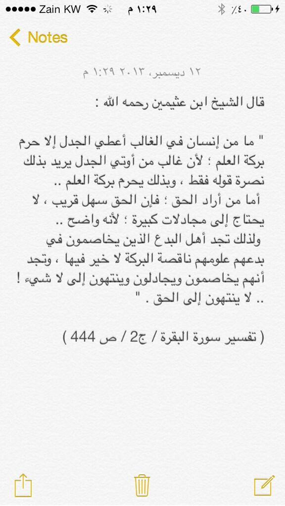 RT @FarisAltaher: تلك هي مدرسة بن عثيمين .. نهي عن الخصومات و الجدل .. رجوع للصواب .. انتصار للحق لا للنفس و الهوى http://t.co/ivaGaGI3h5