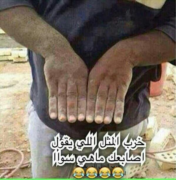 خرب المثل http://t.co/Dx17KcpwIB