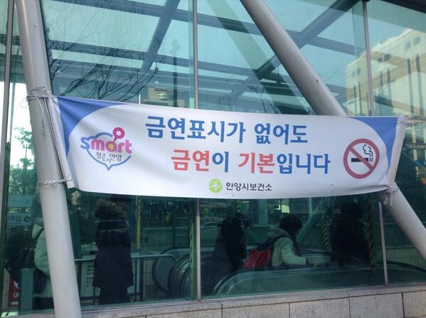 """""""금연표시가 없어도 금연이 기본입니다."""" 남에게 피해끼치는 삶은 살지않으려 노력합시다. http://t.co/Gjv0hquETW"""