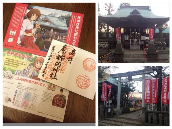 東京・世田谷区桜新町の久富稲荷神社に行ってきました。神社には「ぎんぎつね」イラスト入りの落合さより先生サイン色紙が飾られ