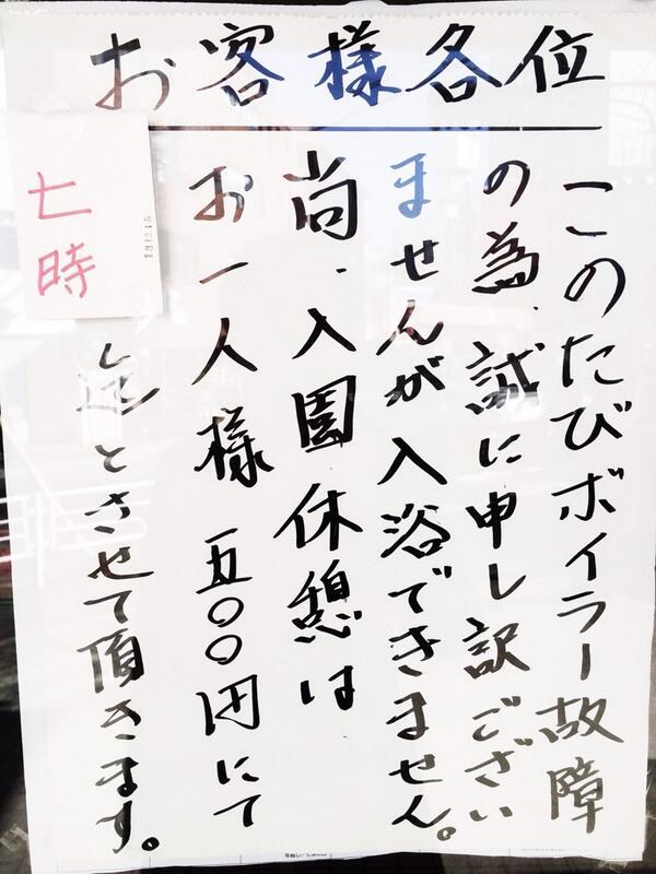 おいマジかよ #綱島温泉 http://t.co/poGGI4g31T