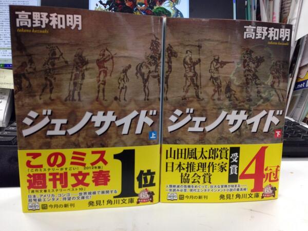 2012年版の「このミス」1位を獲得した 高野和明さんの超弩級エンタテインメント小説、『ジェノサイド』が遂に文庫化されます! 先日文庫の見本が出来上がりました! 角川文庫より上下巻で12月25日発売です! ご注目下さい! http://t.co/JxiLhtpEcs