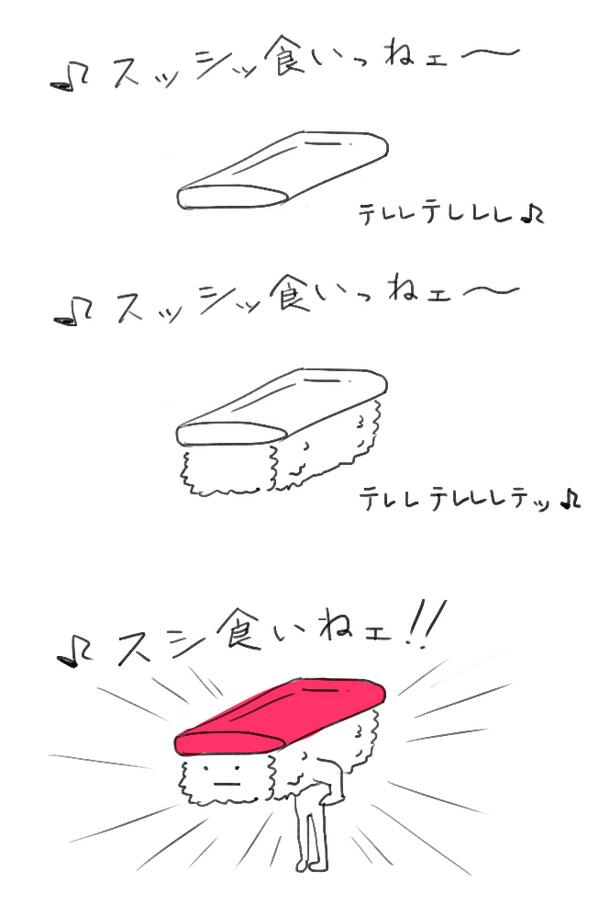 寿司くんの絵描き歌 http://t.co/1F5aRgZzcy