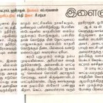 #IVM review in Dinakaran ... thank you. Good appreciation for the hardwork