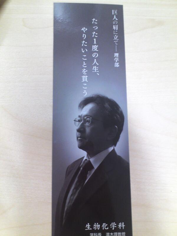 うわさの理学部学科長しおりげっとした!ヌレキリ先生かっこいい(っ'ヮ'c) http://t.co/ik927fMLTc
