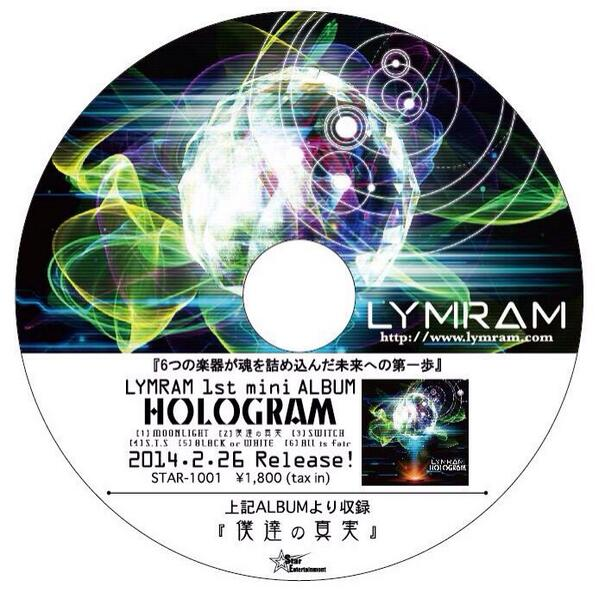【解禁】 2013/12/31香川NEWレオマワールドのカウントダウンイベントにて2014/02/26発売のミニアルバム『HOLOGRAM』から『僕達の真実』を1曲入りCDとして、先行無料配布いたします。 http://t.co/EnSYUiSDY3