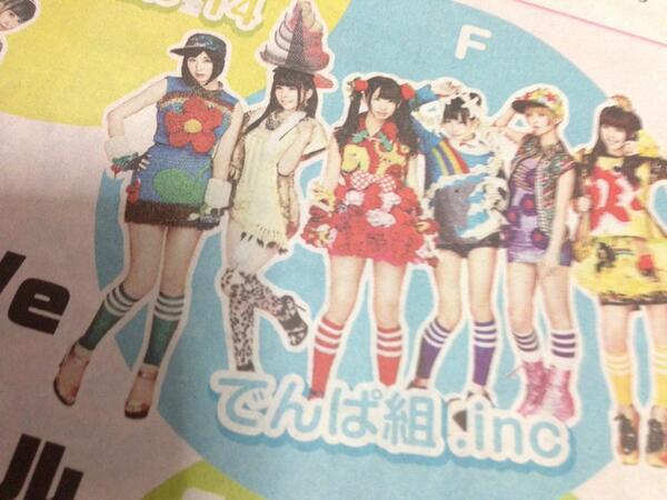 本日元旦、読売新聞に「We ❤ アイドル」内で、でんぱ組についても語っていただいてます〜!。クイズ形式になってるのでどなたがと言えませんが、ありがとうございます。 http://t.co/fTH590B5Eb