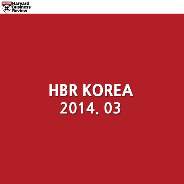 """[2014년 3월 """"하버드비즈니스리뷰 창간] 새해 첫 소식으로 세계적인 권위를 자랑하는 하버드비즈니스리뷰의 한국어판 창간 예정 소식을 전해드립니다. [안내 - http://t.co/9rPt6Kqgn2] http://t.co/06SMJ3qy8x"""