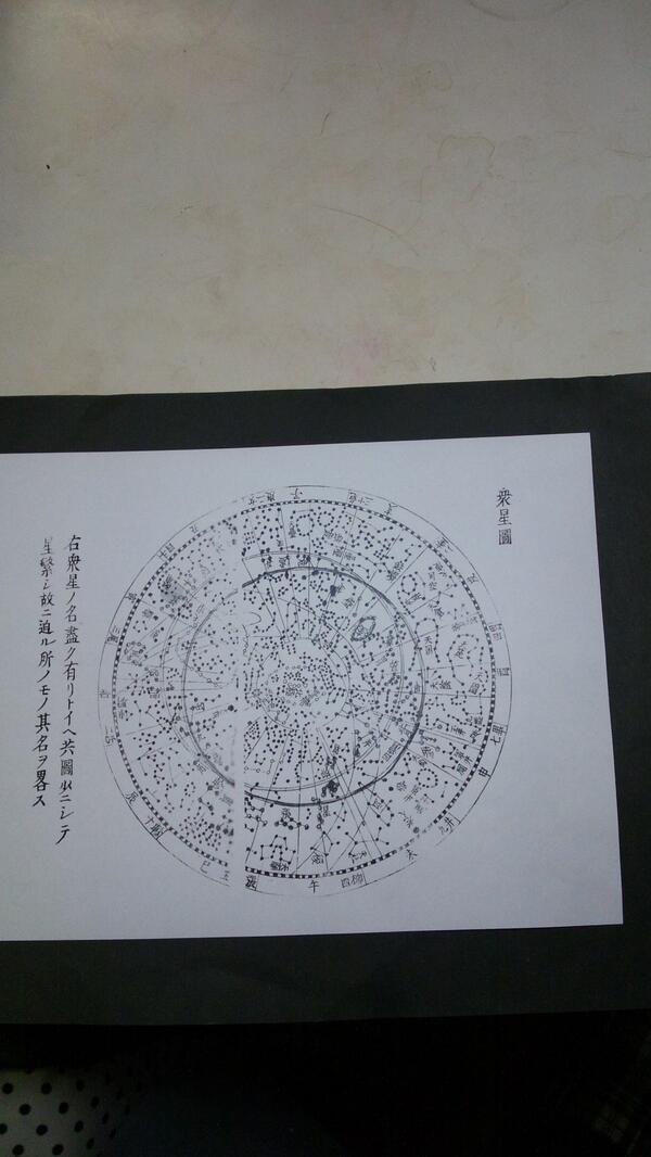 samansacat   星座は、江戸時代も同じでした。1688年に出版された、天文図解の星座の図です。左右のページを繋いで見ました。 http://t.co/pd0PzBo6y6  これがそうです。http://t.co/sXbd9S9lox …