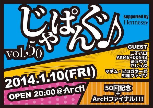 来週1/10(金)はじゃぱんぐ♪vol.50+ArcHファイナルですー! 今回は虹組さんとピロ子さんがLIVEしたり、二丁ハロ、AKI48+DDN48、ミョウガさん、ごしっぷのショーがあったり超豪華!! 是非遊びに来て下さい☆ http://t.co/ZVE0aUyIeJ