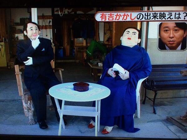 test ツイッターメディア - 【ダレトク!?】 広島には住民よりカカシの方が多い村がある④  せっかくなのでこの番組の人形を作ってもらった所、 何故か六本木方面の番組っぽい物が贈られてきた。 ・・・高橋真麻はいない事になった。  https://t.co/DjYqIlWSRJ #ダレトク!?RT