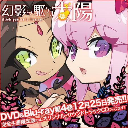 メリクリ〜!!そして明日は「幻影ヲ駆ケル太陽」Blu-ray&DVD第4巻発売ですよ〜!限定版の描きおろしジャケ