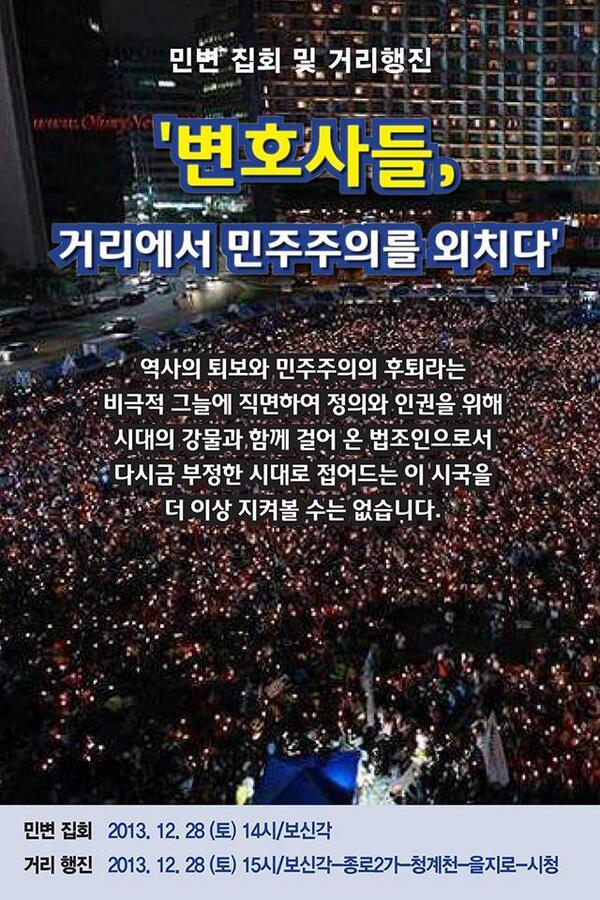 진실과 정의 앞에 타협과 양보란 있을 수 없습니다. 박근혜 정부의 반민주적, 반헌법적 행태에 분노하며 본격적인 행동에 나설 것임을 결의합니다. 이번 주 토요일 '민변 변호사들 거리에서 민주주의를 외치다!' http://t.co/abh9F0Yvzr