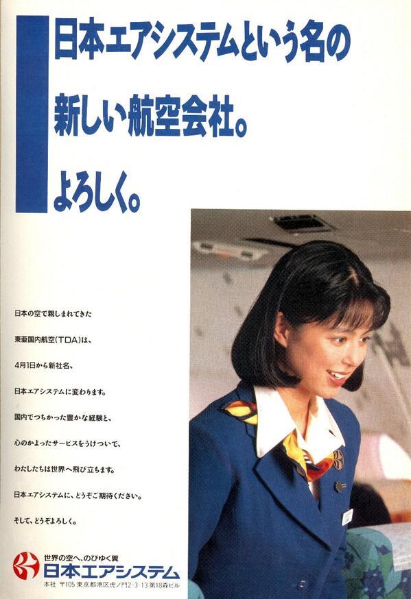 日本エアシステム(略称:JAS)は...