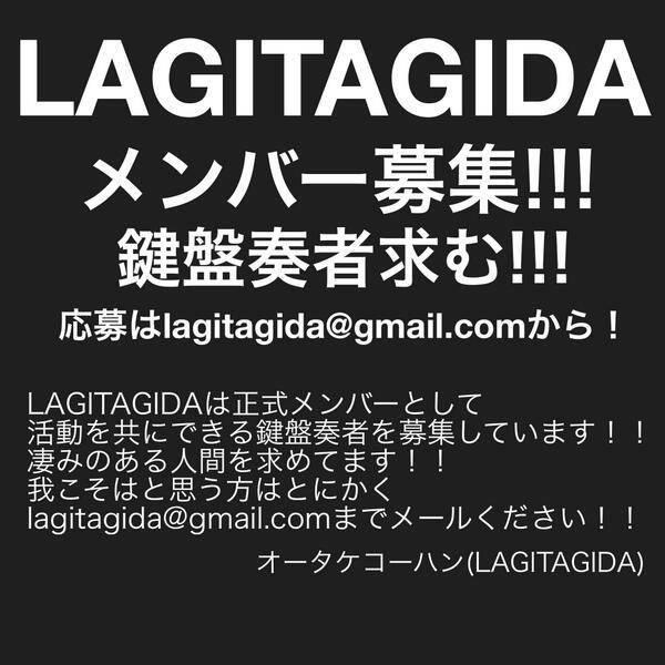 【NEWS】LAGITAGIDAバンドメンバー募集!! LAGITAGIDAの正式メンバーとして、キーボーディストを募集します! 興味のある方はlagitagida@gmail.comまで! http://t.co/QjQg0wef5T