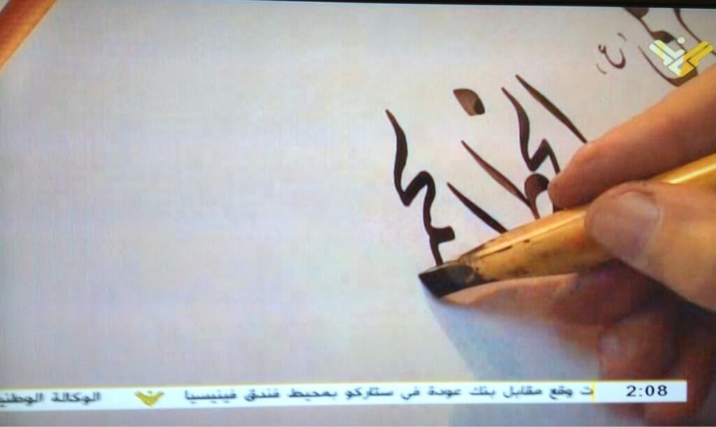 Every Lebanese channel still covering blast except Al Manar which has switched to recorded program on calligraphy http://t.co/Ha71GnMeoj