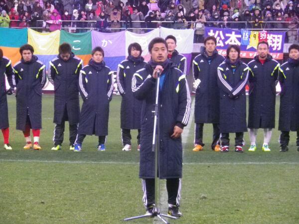 選手を代表した小笠原満男選手のあいさつです。 「復興が思うように進まない中、僕らのこういった試合が復興を加速させる力になればという思いで、これからも続けていけたらいいなと思っています」 http://t.co/LJd6jAdflH