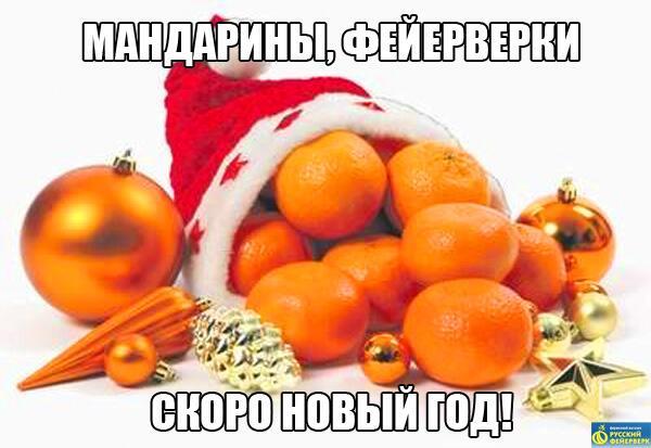 Конкурсы с мандаринами на новый год