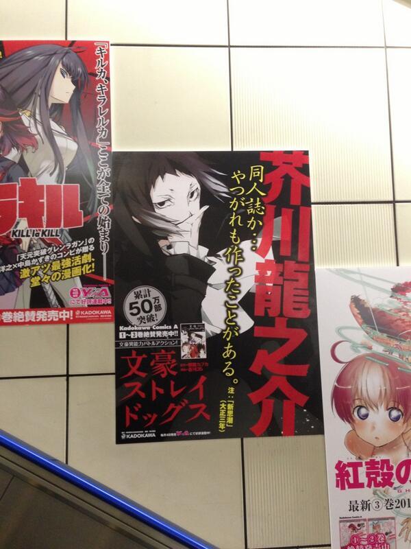 コミケの国際展示場駅に文豪ストレイドッグスのポスターを発見。他のポスターとは明らかに違う雰囲気を放っており、とても満足で