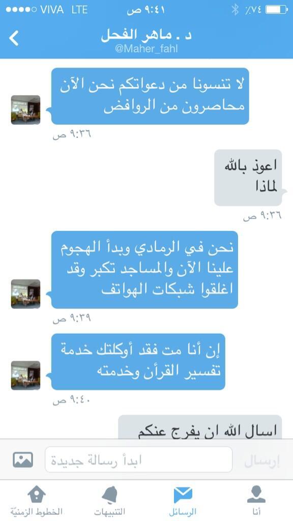 د ماهر الفحل من علماء العراق وعضو رابطة علماء المسلمين، في الرمادي يحاصرونهم الرافضة . اين انتم يا أهل السنة! http://t.co/jUjsk8qidm